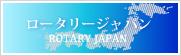 ロータリージャパンリンク